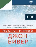 Неотступный_рабочая тетрадь.pdf