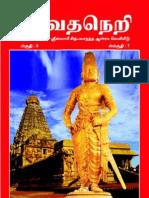 Vedaneri Ippasi Issue