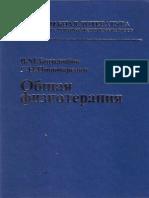 Боолюбов - Физиотерапия