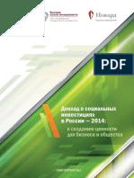 Doklad_o_invest_Final_Часть1_Часть2.pdf