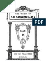 Works of Sri Sankaracharya 14 - Vivekachudamani & sri