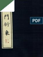 奇门衍象(下)+72页