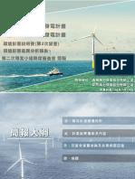 20190716彰化西島、彰芳離岸風電計畫 第二次變更環差第二次小組審查簡報