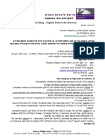 2019-07-15 FOIA request to Israel Police, re