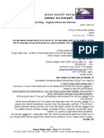 2019-07-14 FOIA request to IDF, re
