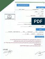 اسحاق يعقوب.pdf