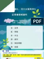 1080716畜牧糞尿資源化成效記者會簡報(定稿)