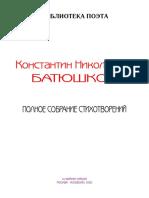 Батюшков - Полное Собрание Стихотворений - 1964