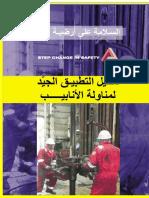 Drill floor safety -Arabic-.pdf