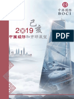 Outlook for China's Economics and Market in 2019
