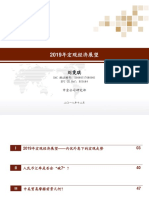 China's macroeconomic outlook - 2019