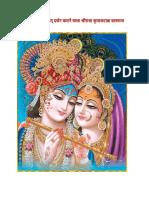 श्रीराधाकृपा कटाक्ष हिन्दी अर्थ सहित.pdf