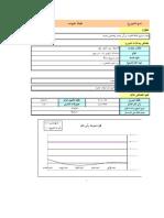 تعبئة حبوب.pdf