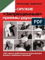 Kniga-Oruzhie Zapreschyonnye Priyomy Udushenia 100