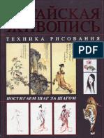 Em_Anna_Kitayskaya_zhivopis_Tekhnika_risovania.pdf