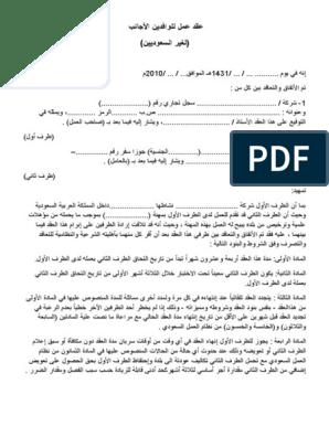 نموذج عقد عمل لغير السعوديين Doc