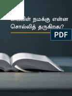 பைபிள் நமக்கு என்ன சொல்லி தருகிறது.pdf