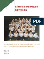 关于亚太国际合唱.独唱艺术节观摩学习通知.(1)