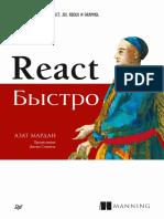 Мардан_А_React_быстро_Библиотека.pdf