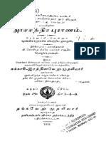 arichandra puranam