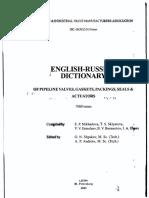 Англо-Русский Словарь По ТПА