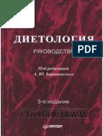 Диетология.pdf