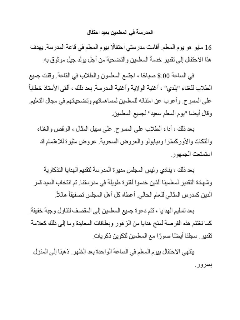 Teks Ucapan Hari Guru Dalam Bahasa Arab