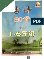 古诗 ☘️一到六年级.pdf