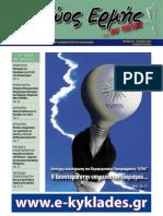Κερδώος Ερμής, Ιούνιος 2007, Τεύχος 35