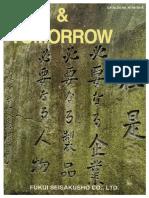 NOW&TOMORROW.pdf
