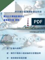 興達電廠燃氣機組更新改建計畫環境影響說明書
