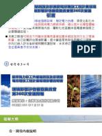 離岸風力彰工升壓站新設及彰濱變電所增設工程計畫環境影響說明書