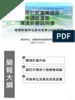 高雄市仁武產業園區申請設置案環境影響說明書