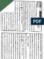 术数类-河洛精蕴-7_9