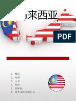 马来西亚旅游业发展ppt.ppt