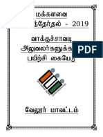 Emailing Instrutions to Polling Officers_Vellore Dist
