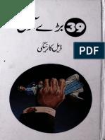 39 Baray Aadmi [Kutubistan.blogspot.com].pdf