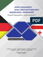 ქართულ-გერმანული ურთიერთობები ევროატლანტიკური ინტეგრაციის კონტექსტში - როგორ შევაჯეროთ მოლოდინები?