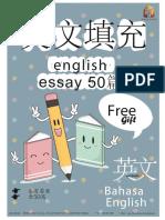 50 Essay