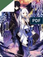 Assassin de Aru Ore No Sutetasu Ga Yuusha Yori Mo Akiraka Ni Tsuyoi Nodaga Vol 1