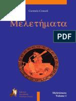 libri-greco-meletemata-I.pdf