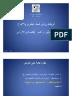 YEA/FNF Educating Entrepreneurs - Keynote presentation - Arabic - 08.11.10