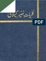 Kulliyat e Naseer Gilani
