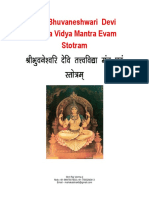 Shri Bhuvaneshwari Devi Tattva Vidya Mantra Evam Stotram [श्री भुवनेश्वरी देवी तत्व विद्यामंत्र ]