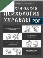 Танаев В., Карнаух И. Практическая психология управления (2004).pdf