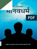 Manav Dharma Marathi