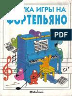 168381747-Azbuka-Igri-Na-Fortepiano.pdf