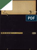 Colección manuscrita de ensayos del Estudio Sheiyu'an 1