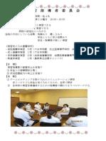 実習指導者ホームページ用R1.pdf