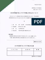 老人会クラブ手帳